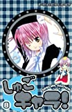 Shugo chara (8) Special Edition (2008) ISBN: 4063621243 [Japanese Import]