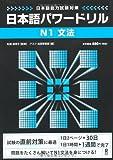 日本語パワードリル N1 文法 (「日本語能力試験」対策) Nihongo Pawaadoriru N1 Grammar