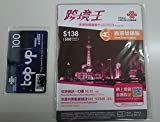 China Unicom 4G Cross Border King Dual Hong Kong Telephone Prepaid SIM Card,Mailand China,Hong Kong,Taiwan,Macau&Japan (HK$100 top up card included)