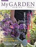 My GARDEN No.52 果実とベリーと小さな野菜「おいしいお庭」の贈り物(マイガーデン) 2009年 11月号 [雑誌]