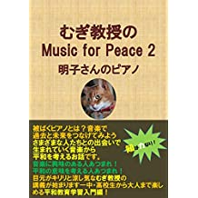Music for Peace 2 Akikos Piano: presented by Professor Mugi Music for Peace: presented by Professor Mugi (scientia est potential) (Japanese Edition)