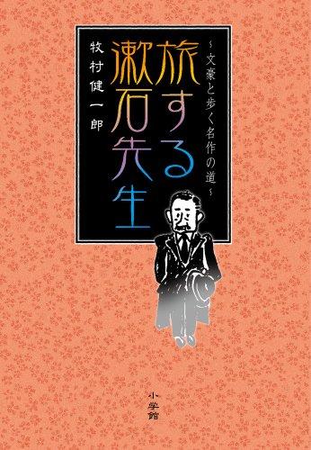 旅する漱石先生