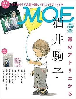 MOE (モエ) 2018年10月号 [雑誌]...