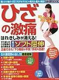 ソフト屈伸 ひざ痛 プロテオグリカン ダイエット 軟骨 (わかさ夢MOOK 33)