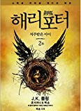 Harry Potter and the Cursed Child Vol.2 Korean Version Special Rehearsal Edition Script