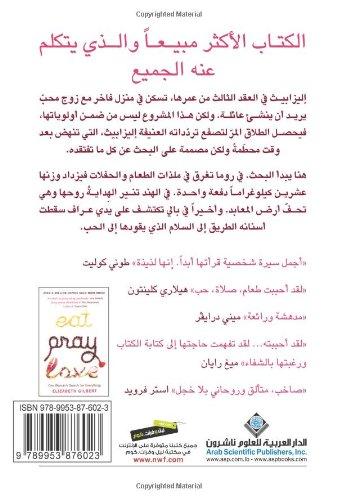 Eat Pray Love Arabic product image
