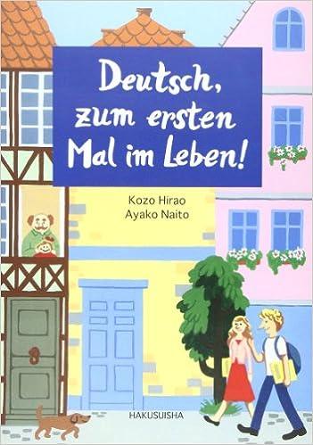 生まれて初めてのドイツ語 | 平...