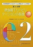 第2分野 摂食嚥下リハビリテーションの前提 Ver.2 (日本摂食嚥下リハビリテーション学会eラーニング対応)