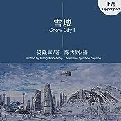 雪城 1 - 雪城 1 [Snow City 1] | 梁晓声 - 梁曉聲 - Liang Xiaosheng