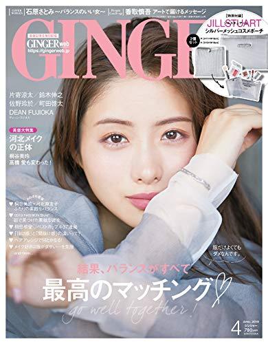 GINGER 2019年4月号 画像