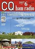 CQ ham radio 2017年 06 月号