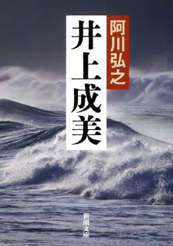 井上成美 (新潮文庫)