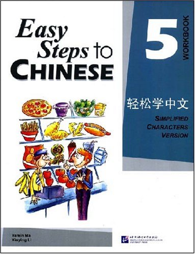 Easy Steps to Chinese vol. 5 - Workbook (Chinese Edition)