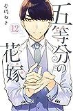 五等分の花嫁 コミック 1-12巻セット