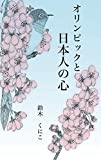オリンピックと日本人の心
