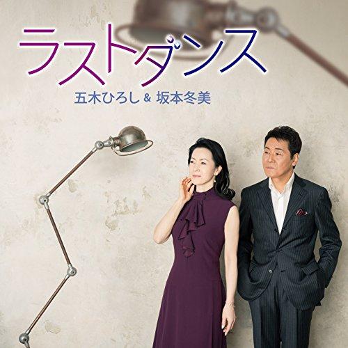 Last Dance/Ame No Wakaremichi