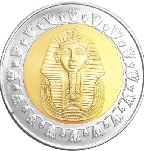 One Egyptian Pound Bi-Metallic Coin Pharaoh Tutankhamun