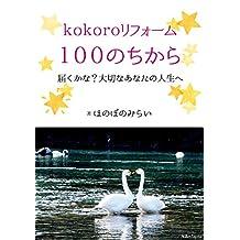 kokororihomu (Japanese Edition)