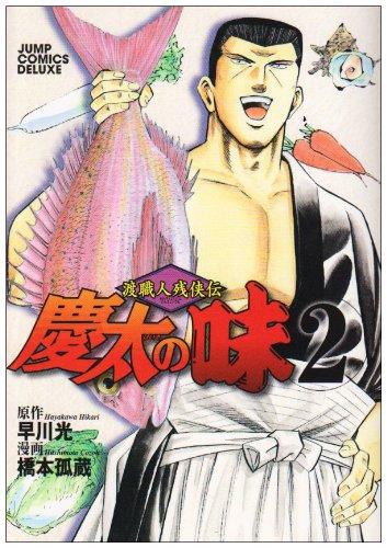 慶太の味 2―渡職人残侠伝 (ジャンプコミックスデラックス)