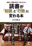 読書が「知識」と「行動」に変わる本 (Asuka business & language book)
