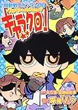 Mobile Suit Gundam 00 crossword puzzle comic character black! (Kadokawa Comics Ace 292-1) (2010) ISBN: 4047154997 [Japanese Import]