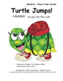 Turtle Jumps! Mandarin - Pinyin Trade Version (Chinese Edition)