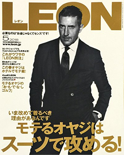 LEON 2018年5月号 大きい表紙画像
