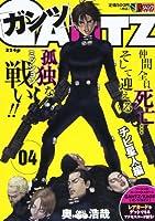 GANTZ 04 (SHUEISHA JUMP REMIX) [ムック]