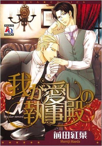 我が愛しの執事殿 (アクアコミックス) | 前田 紅葉 |本 | 通販 | Amazon