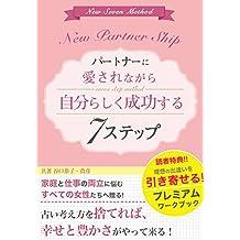 pa-tona-niaisarenagarajibunnrashikuseikousurusebunnsuteppu (Japanese Edition)