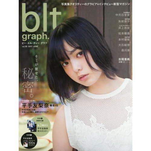 blt graph. Vol.20 表紙画像