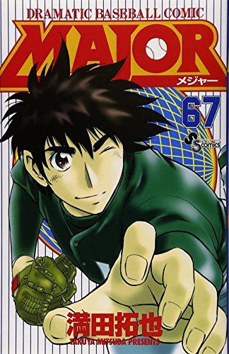 MAJOR 67 (少年サンデーコミックス)