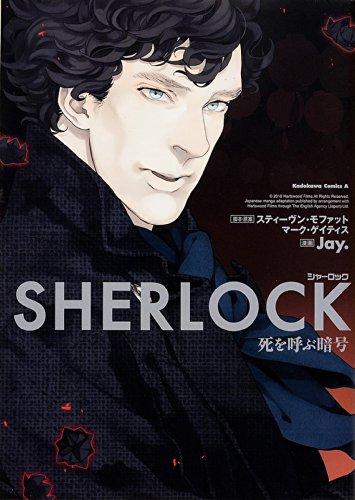 SHERLOCK 死を呼ぶ暗号 (カドカワコミックス・エース)