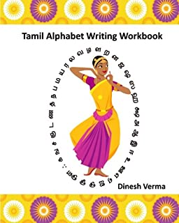 Colloquial Tamil: E  Annamalai, R E  Asher: 9781138960343