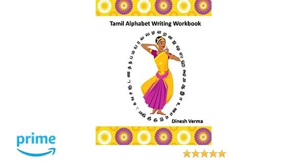 Tamil Alphabet Writing Workbook: Dinesh Verma: 9781461001614 ...