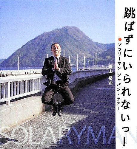 跳ばずにいられないっ! ~ソラリーマン ジャパン・ツアー~