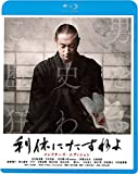 Japanese Movie - Ask This Of Rikyu (Rikyu Ni Tazuneyo) Collector's Edition [Japan BD] KIXF-210