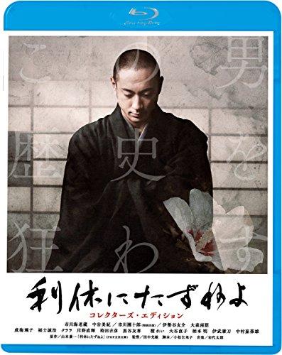 Japanese Movie - Ask This Of Rikyu (Rikyu Ni Tazuneyo) Collector's Edition [Japan BD] KIXF-210