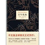 Image of One Hundred Years of Solitude (Chinese Edition)