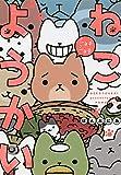 ねこようかい ショキショキ (バンブー・コミックス)