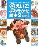 CDで楽しむえいごよみきかせ絵本 2