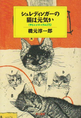 シュレディンガーの猫は元気か―サイエンス・コラム175 (ハヤカワ・ノンフィクション