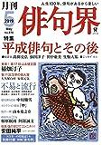 俳句界 2019年 05 月号 [雑誌]