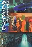 キルン・ピープル 上 (ハヤカワ文庫 SF フ 4-19)