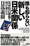 誰も知らない新しい日米関係