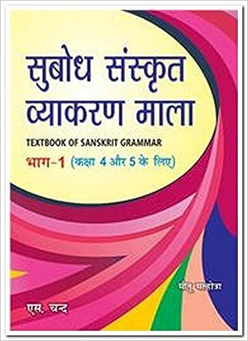 Subodh Sanskriti Vyakran Mala Textbook of Sanskrit Grammar