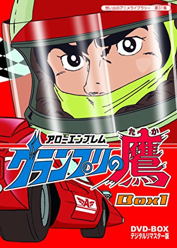 Animation - Arrow Emblem Grand Prix No Taka DVD Box Digitally Remastered Edition Box 1 (3DVDS) [Japan DVD] BFTD-117