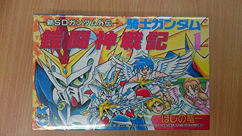 騎士ガンダム鎧闘神戦記 全2巻 ...