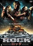 ROCK ロック [DVD]