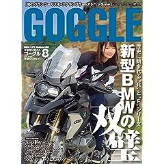 GOGGLE 表紙画像